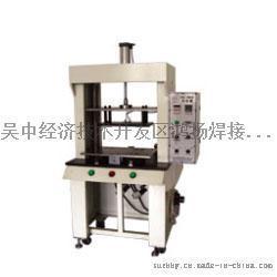 浙江超声波塑胶熔接机/热熔机