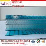 滄州供應**塑料PC中空板 防紫外線陽光板