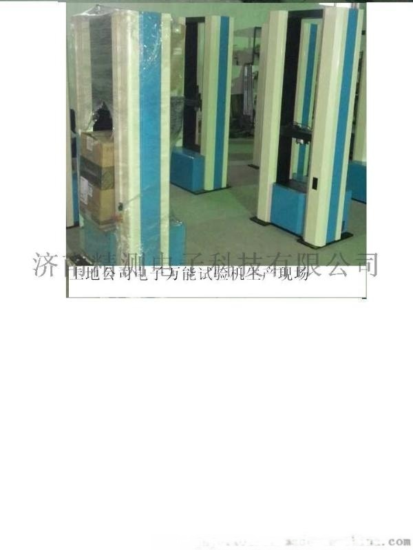 WDW电子拉力试验机