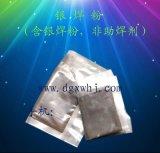 银焊粉(含银焊剂非助焊剂)