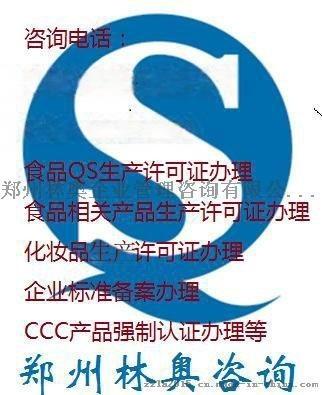 河南省化妆品生产许可证办理
