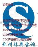 河南省化妝品生產許可證辦理