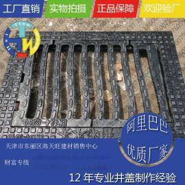 天津雨水收水球墨铸铁箅子单箅子价格防盗井盖厂家电话