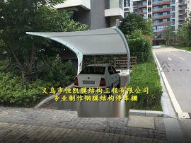晋江膜结构汽车棚公司、晋江户外遮阳棚效果图