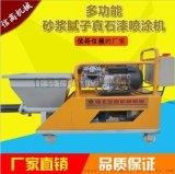 砂漿噴塗機,聚氨酯材料噴塗機,水泥漿噴塗機