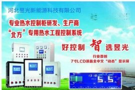 昱光YG供应邯郸清华阳光太阳能控制柜 集热工程控制 太阳能控制系统