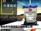 山东济南华通冷灌缝胶用量6-10延米每公斤