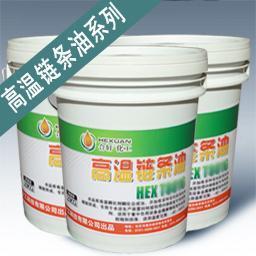 江苏耐高温链条油/300度链条油