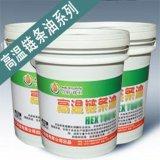 江蘇耐高溫鏈條油/300度鏈條油