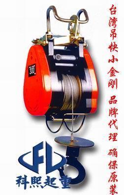 臺灣小金剛DU-300A電動葫蘆