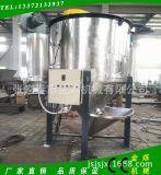 混合干燥机/拌料机颗粒烘干机