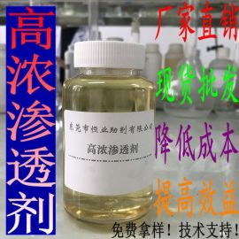 高浓渗透剂 耐碱稳定表面活性剂 棉麻涤棉混纺织物