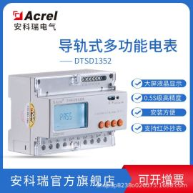 安科瑞 485接口电能表DTSD1352-K 三相电参量测量