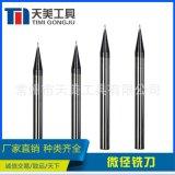 天美HRC 55度微徑平頭銑刀 鎢鋼微徑刀具 鎢鋼銑硬質合金微徑銑刀
