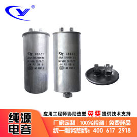 柜机 分体机 搅拌机电容器CBB65 20uF/450V