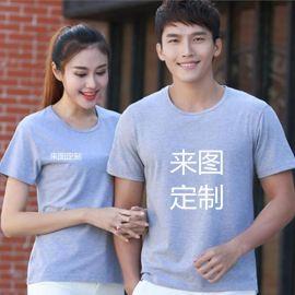 夏季工作服T恤定制纯色文化衫广告衫聚会diy衣服可印字logo短袖恤