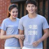 夏季工作服T恤定製純色文化衫廣告衫聚會diy衣服可印字logo短袖恤