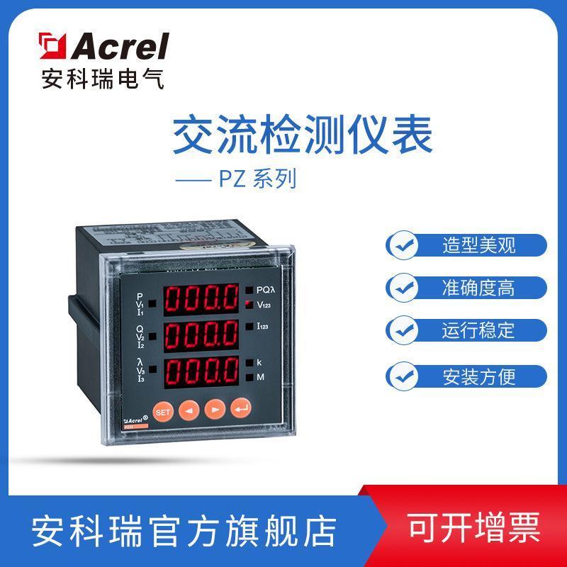 安科瑞PZ72-E4/K多功能电能表 带开关量 三相交流多功能电能表