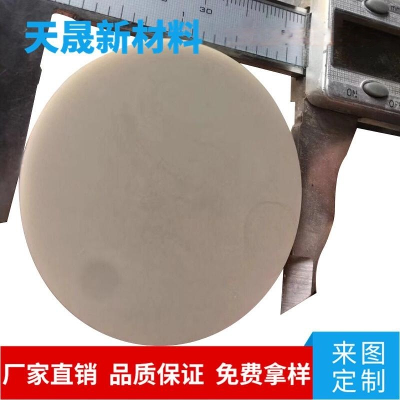 氮化鋁陶瓷件 圖紙加工訂做原廠直銷