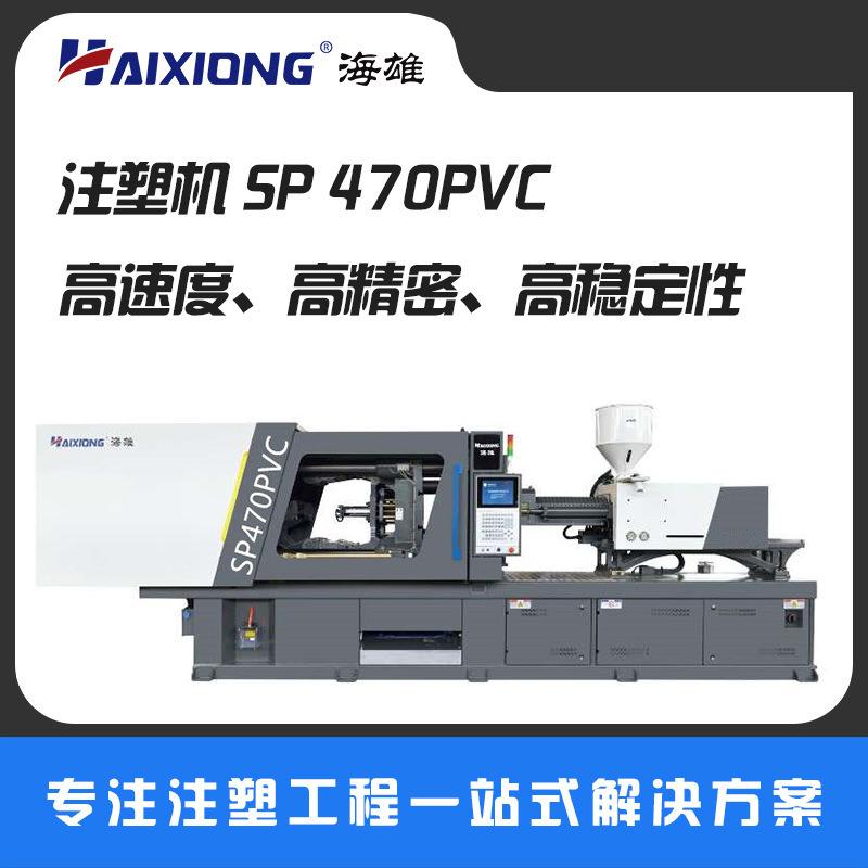 水管接头 管件三通 家具配件注塑机SP470PVC