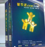 中山市任我行CRM营销客户管理软件