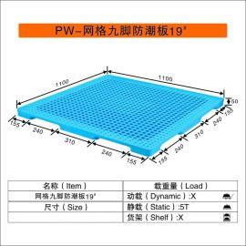 鹏威塑胶厂价直销优质塑料托盘 19#单面方脚防潮板