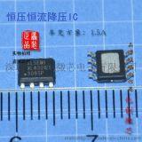 供應芯龍 XL5003 0.5A高壓市恆流LED驅動晶片 芯龍原裝正品