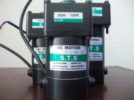 STS电机180V直流减速电机
