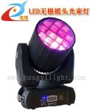 新款LED無極光束燈