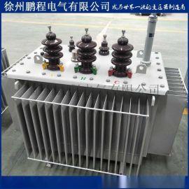 S13油浸式电力变压器 江苏变压器 徐州变压器 价格