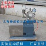 上海諾尼GJJ系列高校實驗室均質機 小型均質機