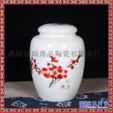 陶瓷茶叶罐小号 便携密封罐存储罐药膏罐蜂蜜罐茶叶包装定制