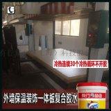 只有环保的外墙保温一体板聚氨酯胶才是好的聚氨酯胶