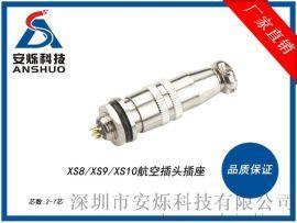 电连接器XS8, XS9,XS10航空插头 AS航空插头