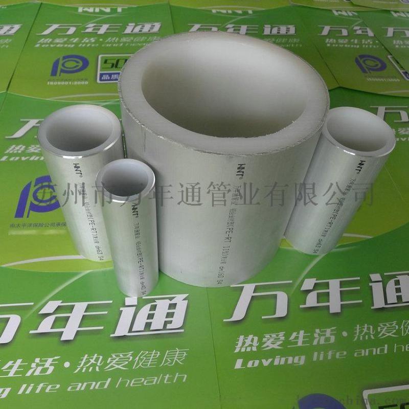 天津阻氧型铝合金衬塑pe-rt复合管厂家直发供货