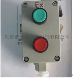 机旁控制防爆按钮盒、启停按钮盒