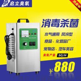 启立5g手提式臭氧发生器 化妆品瓶子臭氧消毒机
