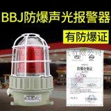 防爆声光报 器报警灯 BBJ 220V 24V LED声光报 器闪光灯