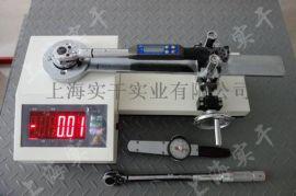50N.m以上500N.m以下力矩扳手校验仪