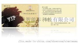 广州VIP卡,VIP会员卡,贵宾卡制作