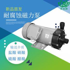 广州耐腐蚀磁力泵 涂装专用磁力离心泵 选美宝没错的