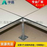 匯麗全鋼防靜電地板、網路地板、活動地板