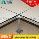 汇丽全鋼防靜電地板、網絡地板、活動地板
