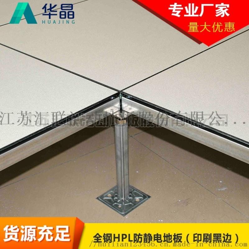 汇丽全钢防静电地板、网络地板、活动地板