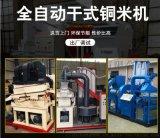环保600型干式铜米机报价/废旧电线破碎回收设备