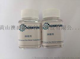 水性涂料油墨消泡剂MOK-6026