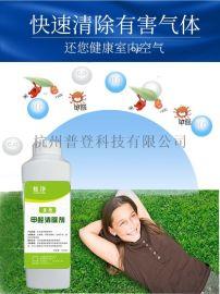 装修甲醛清除剂 光触媒除甲醛行业