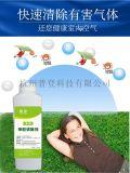 裝修甲醛清除劑 光觸媒除甲醛行業