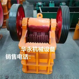 颚破砂石生产线 小型颚式破碎机 颚式制砂机