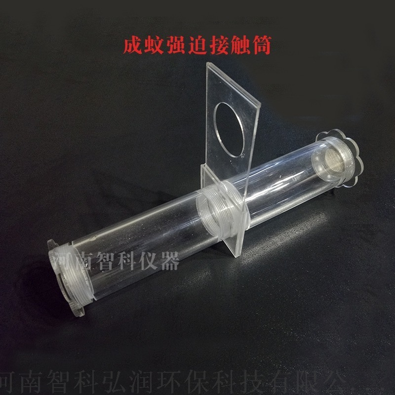 蚊蟲抗性接觸筒,成蚊抗性接觸筒,強迫性接觸筒